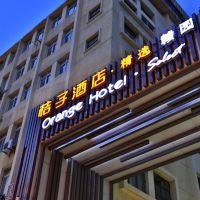 桔子酒店·精選(上海靜安店)酒店預訂