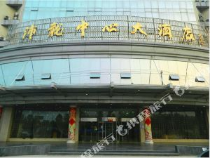 沛縣沛龍中心大酒店