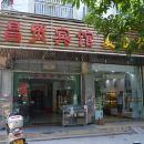 白沙昌貿賓館