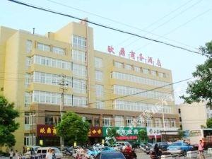 盱眙歐鼎商務酒店