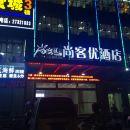 尚客優快捷酒店(深圳寶安國際機場北店)