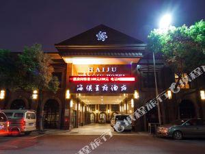 寧波海俱王府酒店