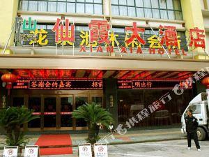 武義仙霞酒店
