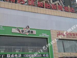 尚客優駿怡連鎖酒店(荊門白云大道店)