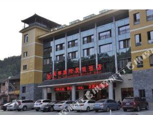 江口梵凈山昊都國際度假酒店