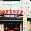 米脂海云商務酒店