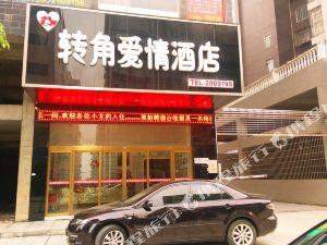 沅江轉角愛情公寓