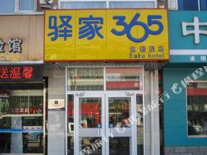 驛家365連鎖酒店(河間店)