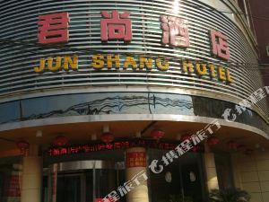 城固君尚酒店