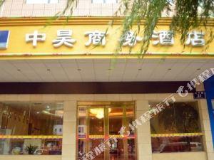 洛寧中昊商務酒店