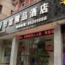 福清華誼精品酒店