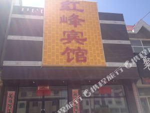 林西紅峰賓館