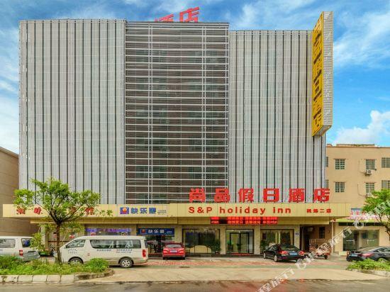 尚品假日酒店(廣州新白雲國際機場店)(S P Holiday inn)外觀