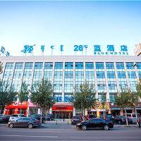 26℃藍酒店(呼和浩特巨海城店)酒店預訂