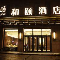 哈爾濱中央大街和頤酒店酒店預訂