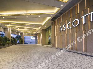 澳門雅詩閣(Ascott Macau)