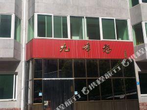贊皇九峰樓