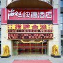 尚客優快捷酒店(沭陽大潤發店)