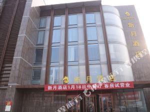 三河新月酒店