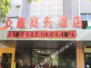 賀蘭眾鑫商務酒店