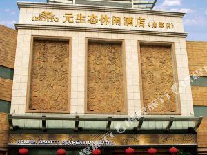 廣州南美元生態休閒大酒店(Guangzhou Nanmei Osotto Recreation Hotel)