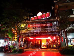 楚雄金太陽酒店