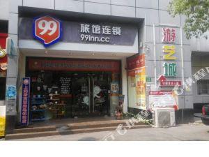 99旅館連鎖(上海復旦大學店)(原殷高西路店)