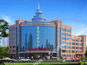 華苑商務酒店(沂南智聖湯泉5號樓店)