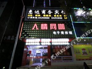 浦江惠達商務賓館