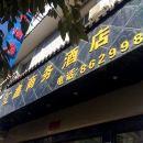 維西匯鑫商務酒店