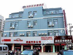 尚客優快捷酒店(建湖冠華路店)