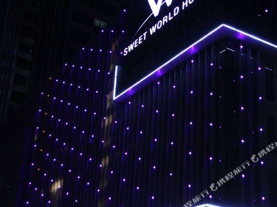 佛山甜果世界酒店(Sweet World Hotel)外觀