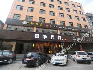 隴南國泰賓館