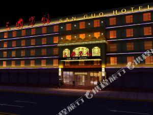 勉縣三國印象商務酒店