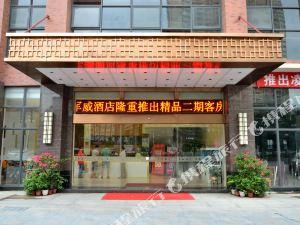 清遠軍威酒店