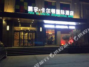 駐馬店鵬宇卡爾頓國際酒店