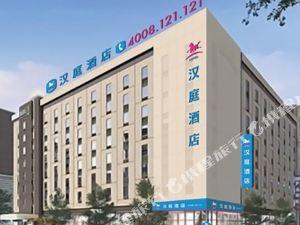 漢庭酒店(撫州大公路店)