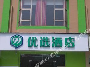 99旅館連鎖(深圳機場二店)