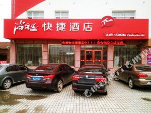 尚客優快捷酒店(黃驊滄海路店)