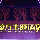 界首魔方主題酒店