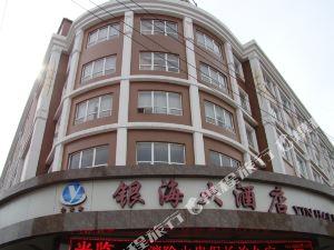 崇陽銀海大酒店