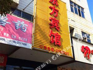 宜豐東方賓館