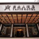 巴中鹽業大酒店