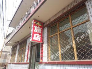 左權光明旅店