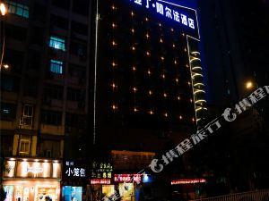 上饒亞丁·阿爾法酒店