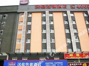 漢庭酒店(深圳華強中心公園店)