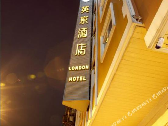 澳萊英京酒店(Ole London Hotel)外觀
