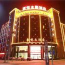 黃梅豪悦主題酒店