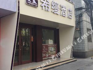 仙桃希縵酒店