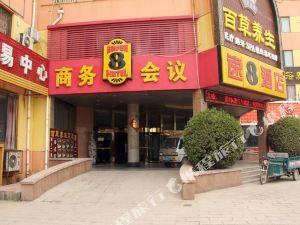 速8酒店(臨清汽車站店)